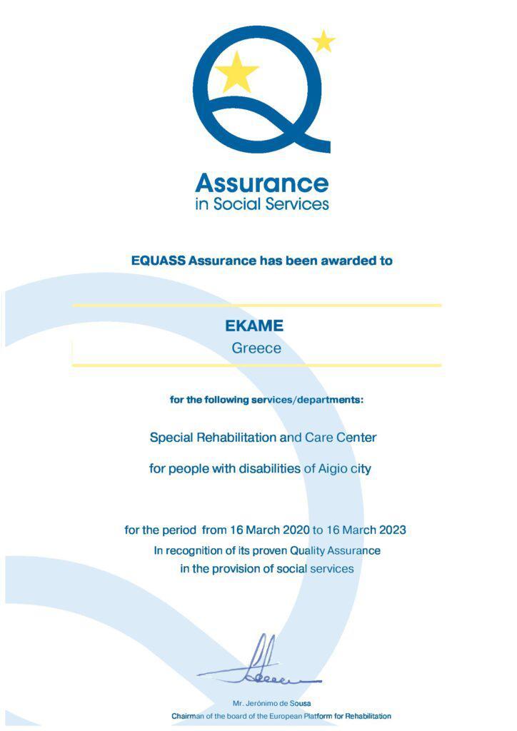 ΑΧΑΪΑ Την Ευρωπαϊκή Πιστοποίηση EQUASS Assurance πήρε το ΕΚΑΜΕ/ΑμΕΑ Αιγίου