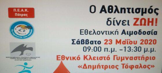 ΠΑΤΡΑ: Το ΠΕΑΚ στην αιμοδοσία στο Κλειστό Γυμναστήριο «Δημήτριος Τόφαλος» – Στις 23 Μαΐου