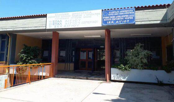 ΑΧΑΪΑ: Υποβολή αίτησης χρηματοδότησης για την κτιριακή αναβάθμιση του 1ου ΕΠΑΛ Αιγίου