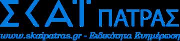 Σκάι Πάτρας